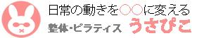 <整体・ピラティス うさぴこ>西武新宿線下井草の女性専用サロン