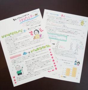 うさぴこレターVOL.1