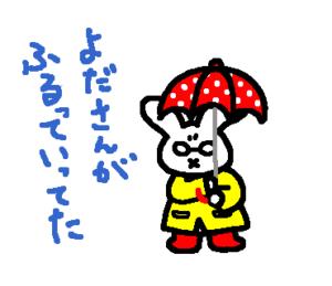 気象予報士の依田さんの予報で傘をさすうさぴこ