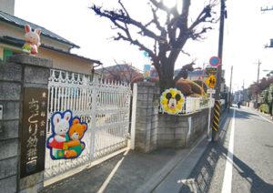 ちどり幼稚園の前を通過