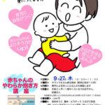 赤ちゃんのやわらか抱き方講座のお知らせ