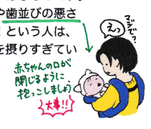 赤ちゃんの歯並びにも影響を及ぼす口呼吸