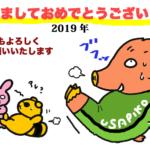 2019年年賀状