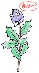 魔除けの鰯柊のイラスト
