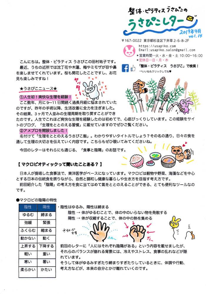 うさぴこレター2019年4月号表