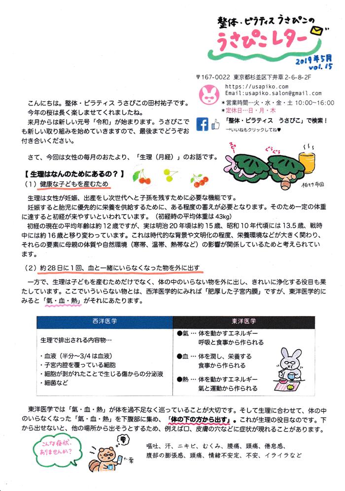 うさぴこレター2019年5月号表