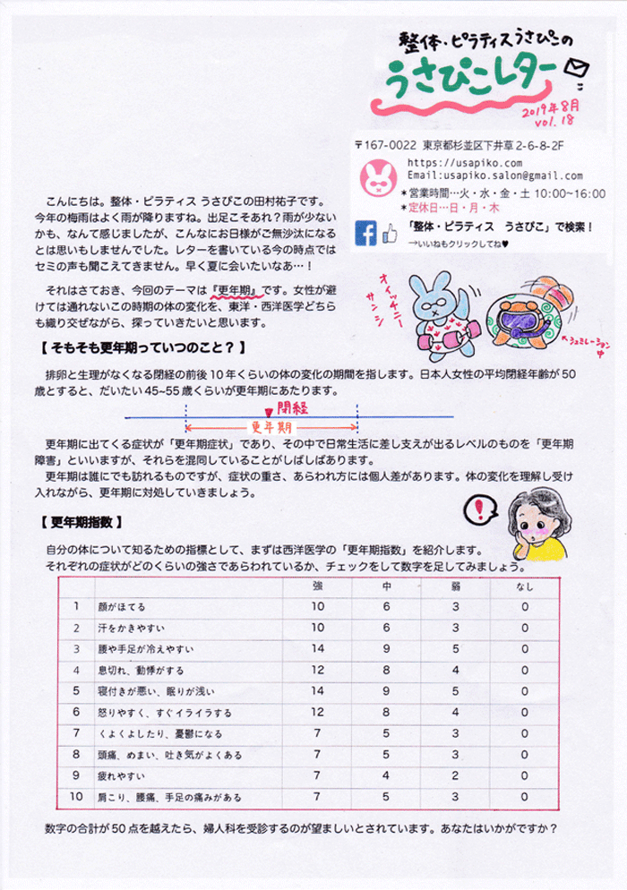 うさぴこレター8月号表