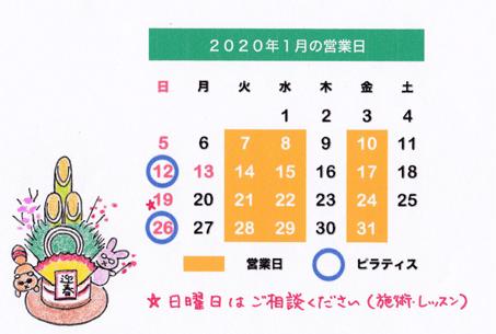 2020年1月の営業日