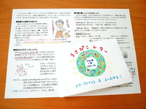 うさぴこレター2020年1月号