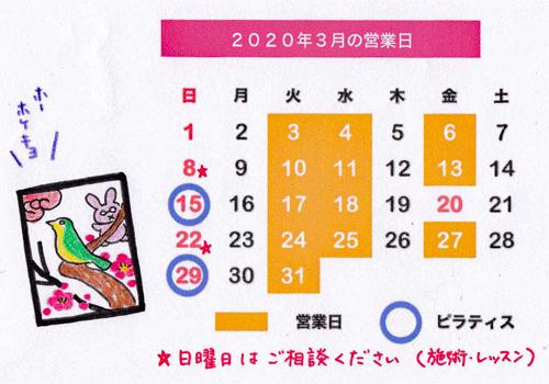 2020年3月の営業日
